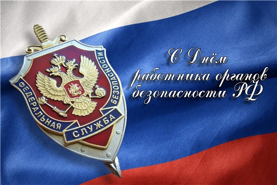 Поздравление главы администрации Алатырского района Н.И. Шпилевой с Днем работника органов безопасности Российской Федерации