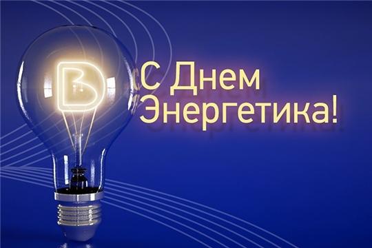 Поздравление главы администрации Алатырского района Н.И. Шпилевой с Днем энергетика