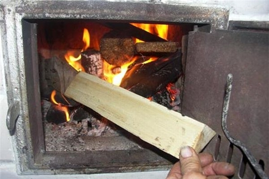 Печь – источник опасности!