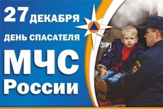Поздравление главы администрации Алатырского района Н.И. Шпилевой с Днем спасателя Российской Федерации