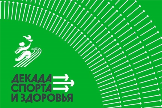 В Алатырском районе пройдет Декада спорта и здоровья