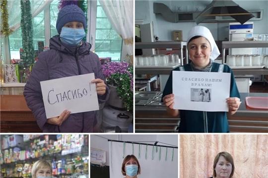 Жители Алатырского района поддержали акцию «Спасибо вам, родные доктора!»