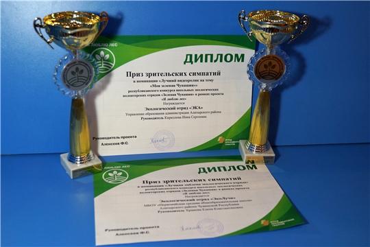 О победах эко-отрядов Алатырского района в конкурсе «Зеленая Чувашия»