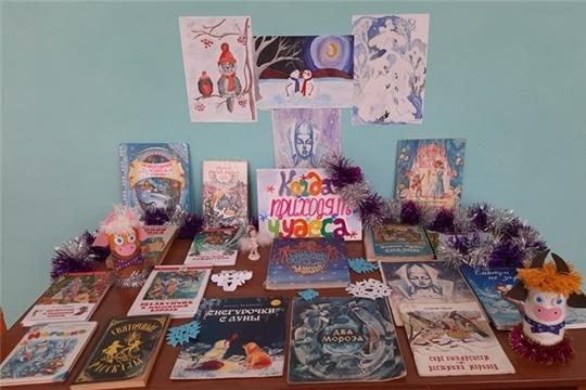 Книжная выставка «Когда приходят чудеса» в Алтышевской библиотеке