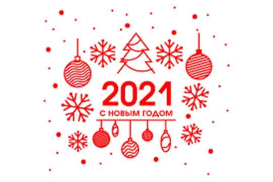 Поздравление главы администрации Аликовского района А.Н. Куликова с Новым годом и Рождеством Христовым!