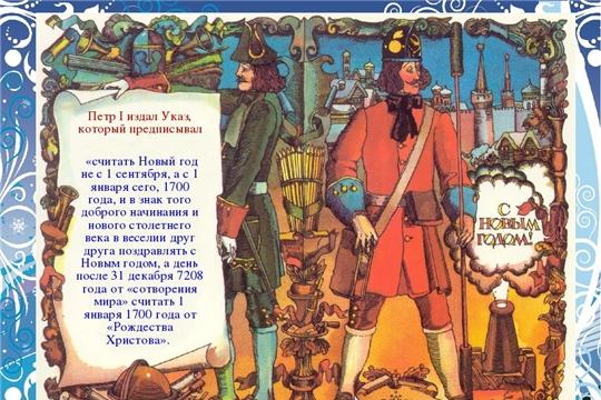 Традиция на все времена: историко-познавательный час о новогоднем указе Петра I