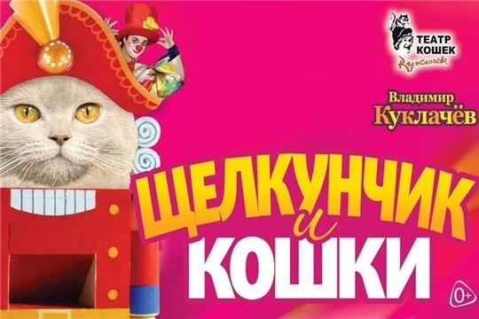 Приглашаем к просмотру прямой трансляции новогодней сказки «Щелкунчик и Кошки»
