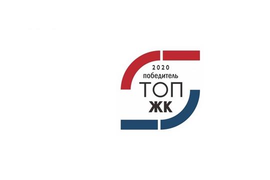 Определены финалисты премии ТОП ЖК-2021 по Чувашской Республике