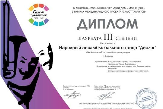 Народный ансамбль бального танца «Диалог» – лауреат III степени IX многожанрового конкурса «Мой дом – моя сцена»