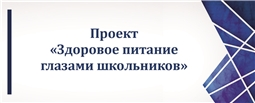 """Проект """"Здоровое питание глазами школьников"""""""