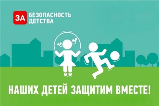 Стартовал зимний этап Всероссийской акции «Безопасность детства – 2020/2021»
