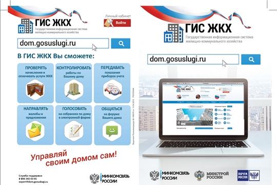 Состоялся вебинар по вопросам нового функционала в модуле ГИС ЖКХ
