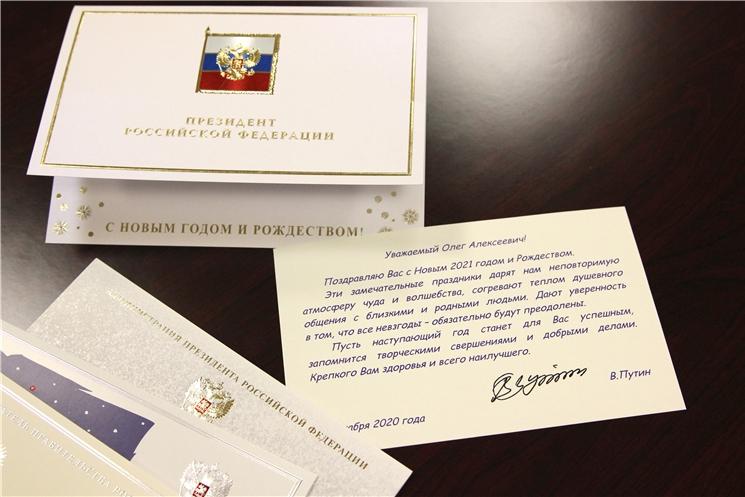 Олег Николаев принимает поздравления с Новым годом