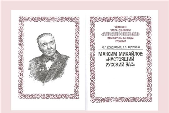 Книга о знаменитом оперном басе Максиме Михайлове – дипломант Всероссийской премии «Александр Невский»
