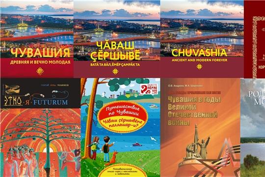 Чувашское книжное издательство выпустило более 100 новинок в 2020 году