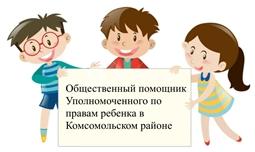 Общественный помощник Уполномоченного по правам ребенка в Комсомольском районе