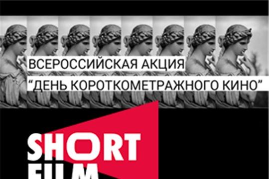 Стартует Всероссийская акция «День короткометражного кино-2020»