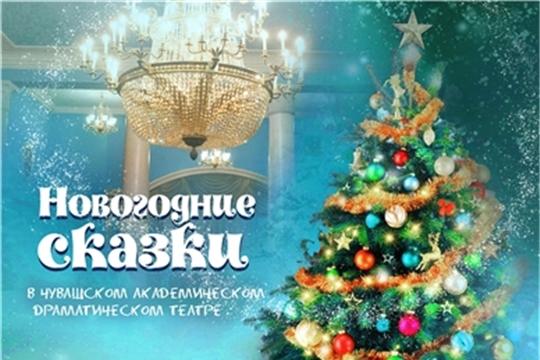 Чувашский драматический театр приглашает на новогодние представления