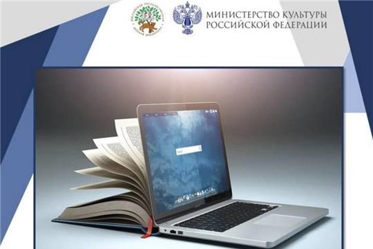 Работу сотрудников Чувашской детско-юношеской библиотеки оценили коллеги на федеральном уровне