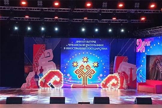 21 декабрястартует Международный телемарафон  «Дни культуры Чувашской Республики в иностранных государствах»