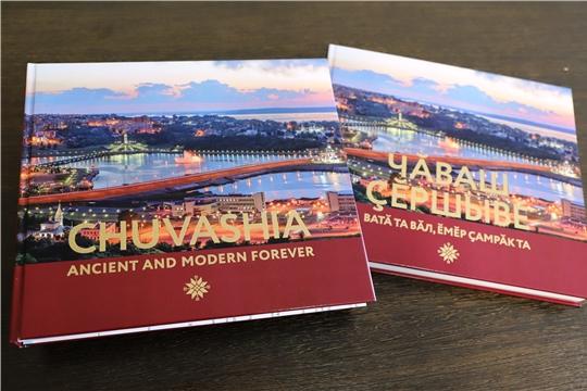 Книга  «Чувашия древняя и вечно молодая» издана на чувашском и английском языках