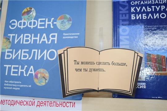 Библиотекари республики обсудили инструменты стратегического планирования