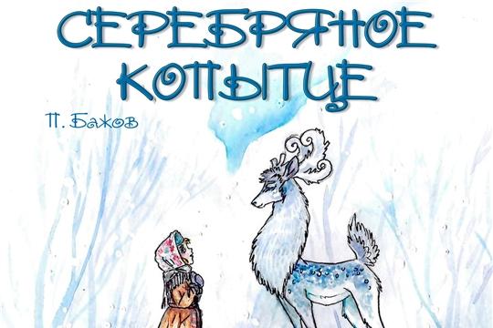 В Чувашском театре кукол - новая премьера при поддержке федерального партийного проекта «Культура малой Родины»