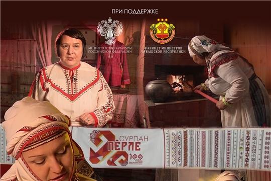 Просветительский документальный фильм о чувашской вышивке