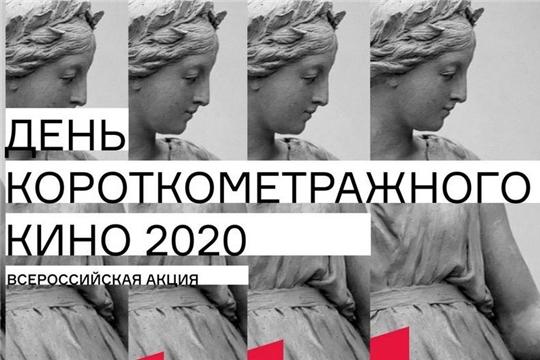 Всероссийская акция «День короткометражного кино-2020»