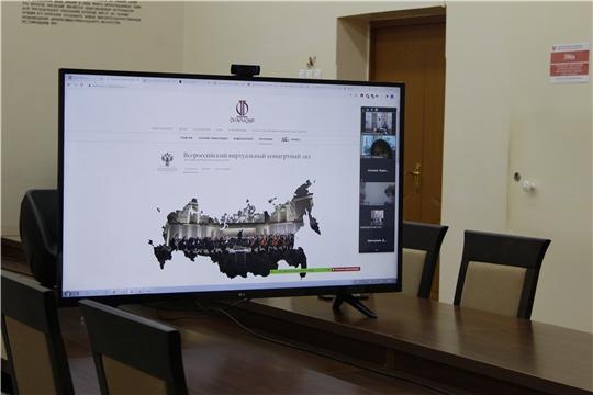 Институт культуры провел совещание по работе виртуальных концертных залов в Чувашии