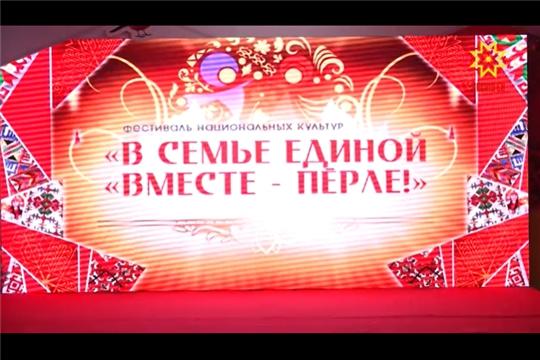 Фестиваль «В семье единой «Вместе-Пӗрле!»