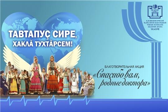 Театры республики поддержали акцию «Тавтапуç сире, хаклă тухтăрсем» (Спасибо вам, родные доктора)