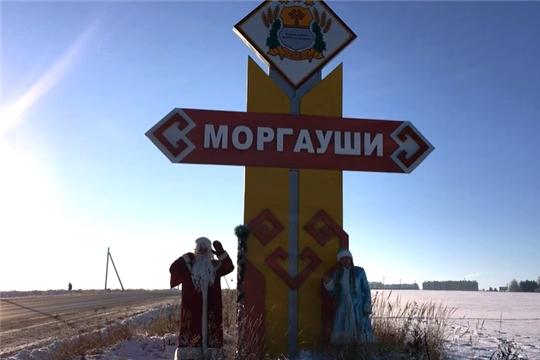 Моргаушский район присоединился к новогодней акции «Клубри юмах»