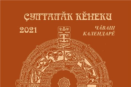 Календарь года 2021: время, события, люди