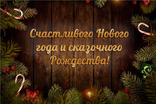Поздравление Министра сельского хозяйства Чувашской Республики Сергея Артамонова с Новым годом и Рождеством