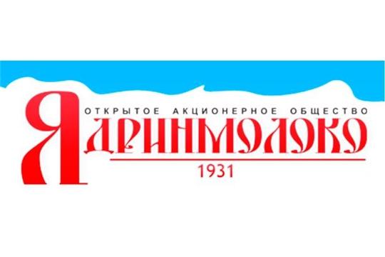Нынешним летом ОАО «Ядринмолоко» отметит свое 90-летие