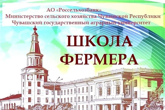 """12 января завершается прием заявок для поступления в """"Школу фермеров"""""""