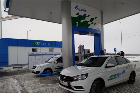В Чувашии ввели в эксплуатацию сразу три новых объекта газомоторной инфраструктуры