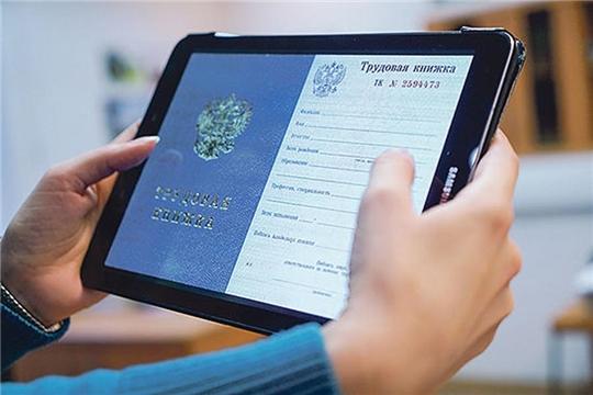 Более 68 % работников республики определились с  форматом ведения трудовой книжки