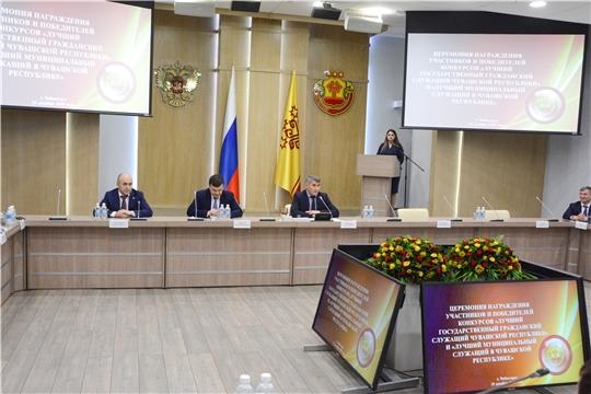 Состоялась церемония награждения победителей конкурса «Лучший муниципальный служащий в Чувашской Республике»