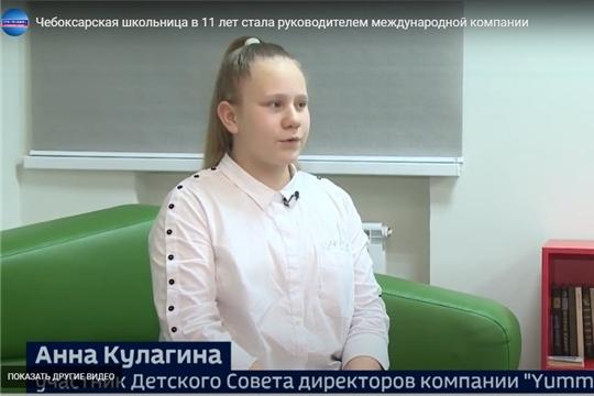 Чебоксарская школьница в 11 лет стала руководителем международной компании, ГТРК «Чувашия»