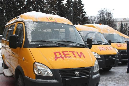 В Чувашию поступили новые школьные автобусы