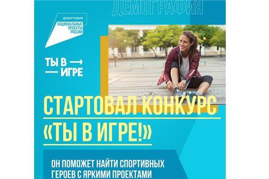 Ты в игре! В России стартовал грантовый конкурс спортивных бизнес-проектов