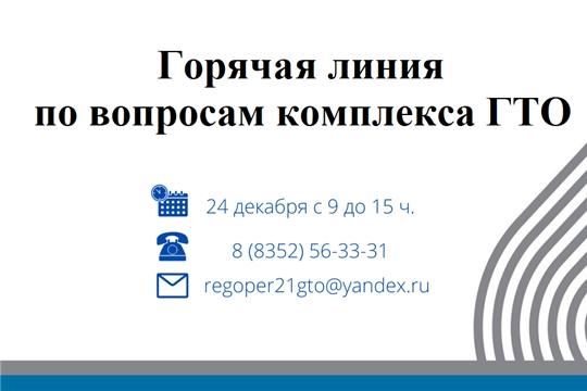 24 декабря пройдет горячая линия по вопросам комплекса «ГТО»