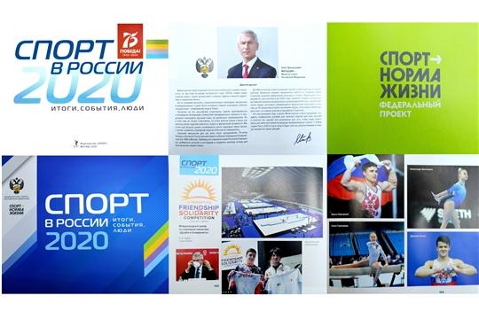 Елена Герасимова вошла в книгу Минспорта России по итогам 2020 года