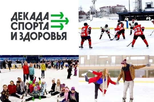 В Чувашии с 1 по 10 января пройдёт Декада спорта и здоровья