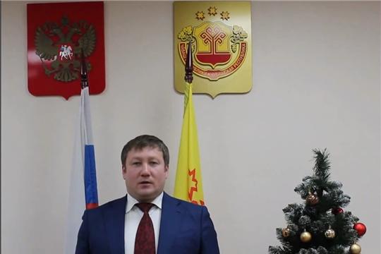 Поздравление главы администрации Урмарского района с Новым 2021 годом (на чувашском языке)