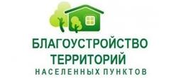 Благоустройство населенных пунктов района