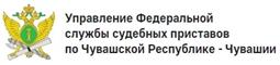 УФССП России по Чувашской Республике