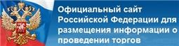 Официальный сайт РФ для размещения информация о проведении торгов